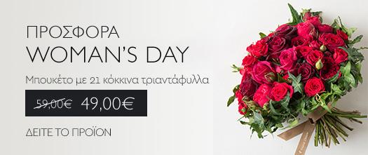 Προσφορά για τη γιορτή της γυναίκας, Μπουκέτο με 21 τριαντάφυλλα, από 59€ στα 49€